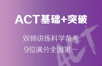 ACT基础+突破